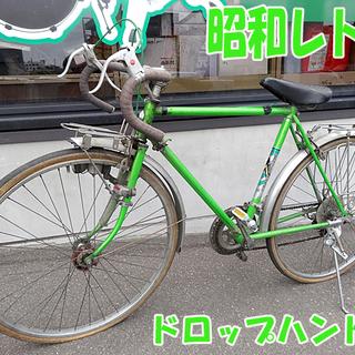 希少!昭和レトロ☆Young Sports☆自転車/ドロップハンド...