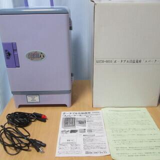 ポータブル冷温庫「エバークール」 CH-9174