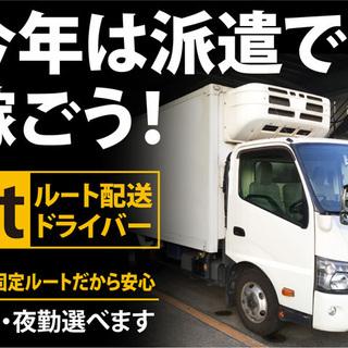 【月収例400,950円】冷凍商品を運ぶルート配送の3tトラックド...