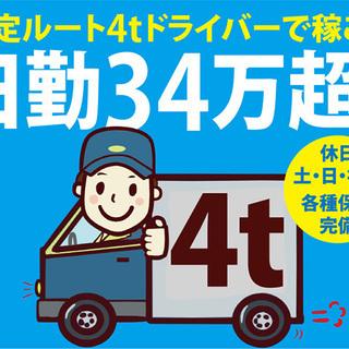 【時給1,700円】日勤で34万超、4Tドライバー・固定ルートです...