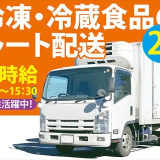 【月収約40万円♪】冷凍商品を運ぶルート配送の2tドライバー ☆0...