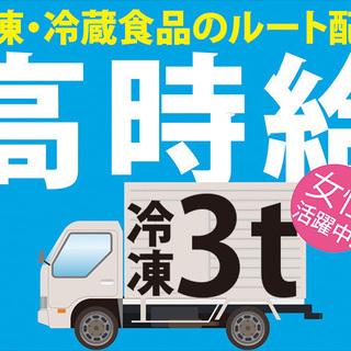 【月収例299,250円】女性・シニア活躍中!!冷凍商品を運ぶルー...