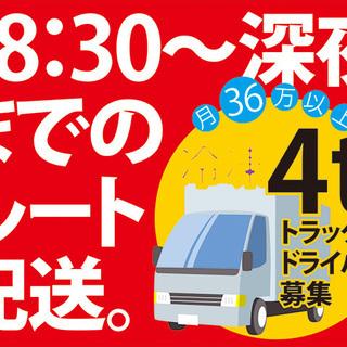 【月収例378,000円!】冷凍商品を運ぶルート配送の4tトラック...