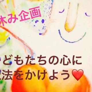 子どもたちの魔法の教室【yukokudoのクラス(*^^*)