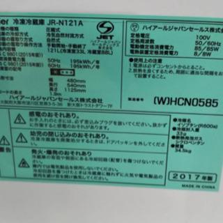 【リサイクルサービス八光 田上店 安心の3か月保証 配達・設置OK】ハイアール 121L 2ドア冷凍冷蔵庫 ホワイト JR-N121A-W - 売ります・あげます