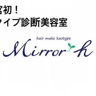 顔タイプ診断ができる美容室Mirror h