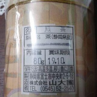 山大園のお茶缶入り未開封✨ - 富士市