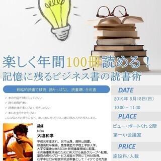 【★若手社会人推奨★】楽しく年間100冊読める! 記憶に残るビジネ...