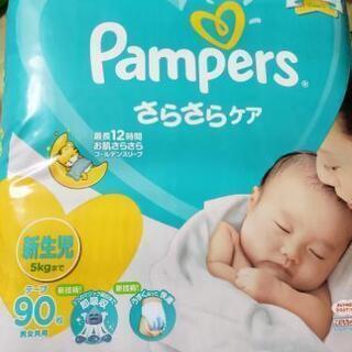 パンパース 新生児用 360枚