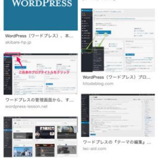 あなたにもできるWordPress講座