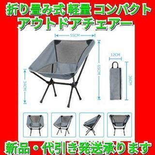 【最終セール!】アウトドアチェア 折りたたみ椅子  軽量  コンパ...