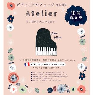 ピアノとソルフェージュ Atelier