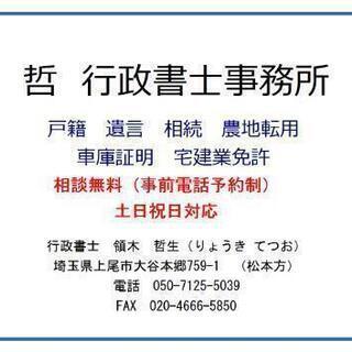 【行政書士】不動産経営をお助けします!