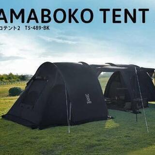 カマボコテント2(ブラック) T5-489-BK【新品・未開封】