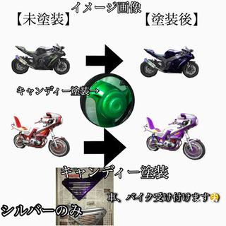 車バイクの塗装復活!
