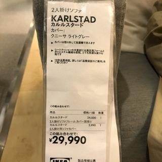 IKEA カルルスタード ソファー 二人がけでもゆったり