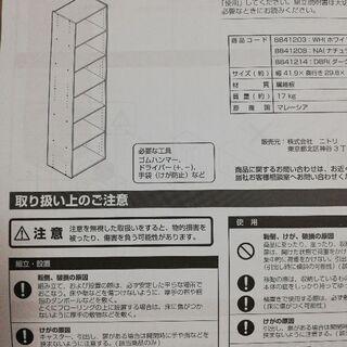 ニトリカラーボックス6段 ホワイト2個セット