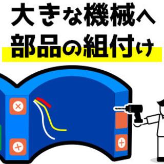 ◆未経験歓迎◆8:25~日勤◎超かんたん!◎部品の組付け