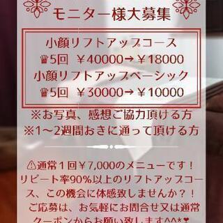 小顔モニター募集中【五つ星ホテルの小顔リラクゼーション!】