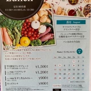 7月24日開催、有機野菜のランチはいかが。