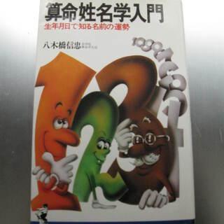 八木橋信忠著 『算命姓名学入門』 生年月日で知る名前の運勢の本を...