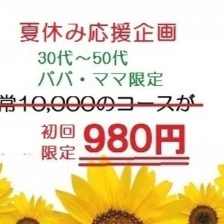 夏休み応援企画!【初回限定980円】←通常10,000の整体コース...