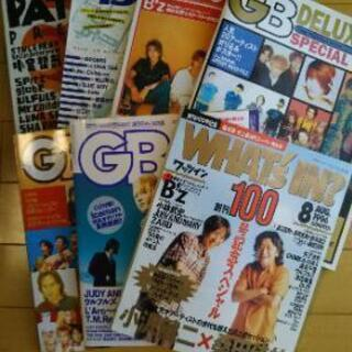 音楽雑誌?差し上げます。