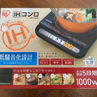 IHコンロ IHK-T34-B アイリスオーヤマ 新品・未使用