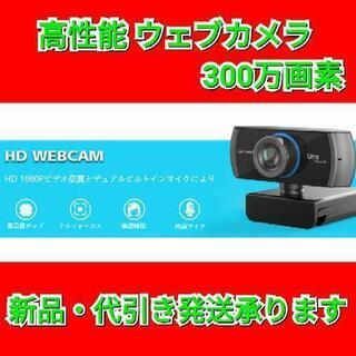 Full HD ウェブカメラ 1536p 1080p 30fps...