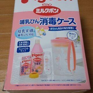 PIGEON哺乳瓶消毒ケース