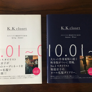 K.K closet  スタイリスト菊池京子の365日 2冊セット