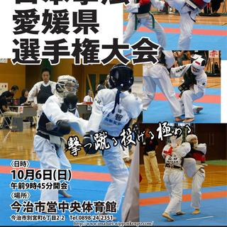 第14回日本拳法愛媛県選手権大会ー中四国交流推進大会ー