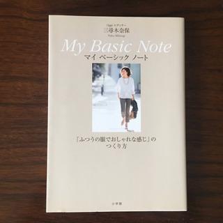 美品☆三尋木 奈保 My Basic Note