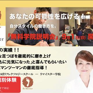 【9/1(日)】台湾式足ツボリフレクソロジースクール・リマイスタ...