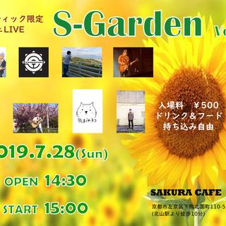 500円のカフェLIVE「S-Garden」Vol.10