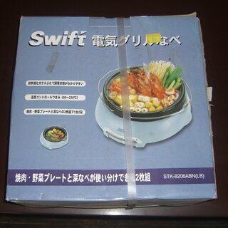 新品未使用品 ホットプレート 電気グリル鍋 Swift STK-...