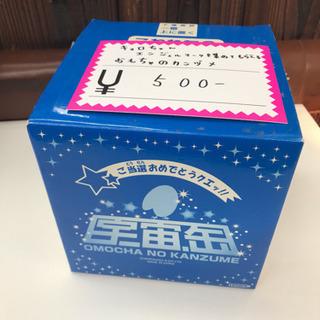 チョコボール♡おもちゃのカンヅメ  宇宙缶