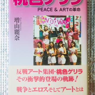 桃色ゲリラ PEACE&ARTの革命