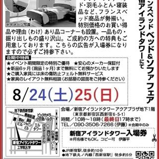 ★8/24(土)25(日)フランスベッド・新宿アイランド『ベッド...