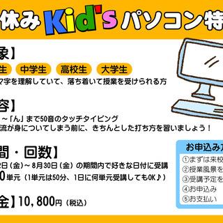 『夏休みKid'sパソコン特訓』受付開始