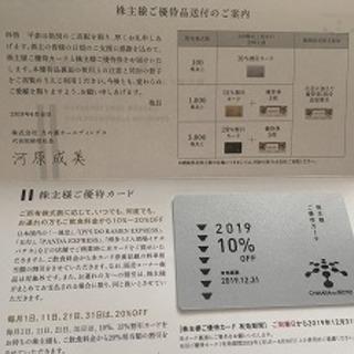 力の源(一風堂)優待カード10%OFF 2019年12月31日まで