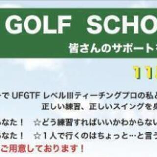 44 GOLF SCHOOL ゴルフレッスン⛳