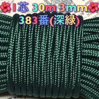 ★☆1芯 30m 3mm☆★383番(深緑)★☆手芸とアウトドア...