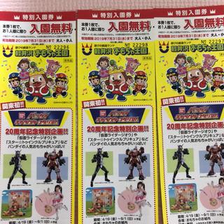 軽井沢おもちゃ王国入場券無料券×3枚