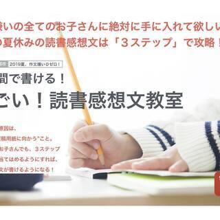 福島初開催!【3時間で書ける!すごい!読書感想文教室】
