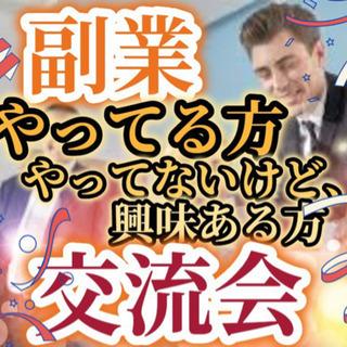 """【 本日!7/24水🎉 】 交流会一覧!🥰✨ ▶ """"渋谷""""..."""