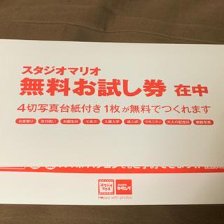 スタジオマリオ 約1万円分 無料券 お子様の撮影に