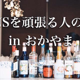 SNSを頑張る人の会 in 岡山