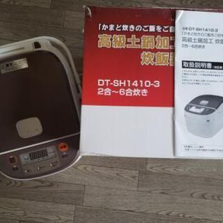 引取決まりました! 土鍋加工炊飯器 DT-SH1410-3 2合...