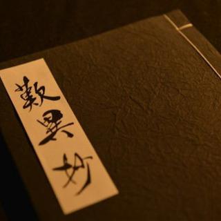 【加古川別府】歎異抄に学ぶ★悪人こそが救われる?「本当の幸せとは?」
